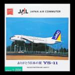 JALUX 1/200 ありがとう日本の翼 YS-11 JA8717