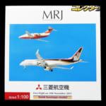 全日空商事 1/100 MRJ 90 三菱リージョナルジェット 2015 JA21MJ