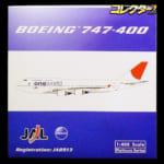 フェニックス 1/400 JAL B747-400 one world JA8913 / JAL 飛行機 航空機模型