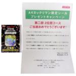 AKBックリマン ブラックまゆゆロココ 限定シールプレゼントキャンペーン