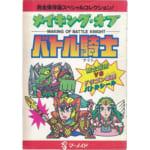 バトル騎士シール メイキング・オブ バトル騎士 当選品 小冊子