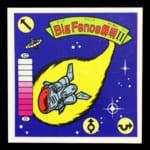 ガムラツイスト 12弾 BigFence解明Ⅱ 緑アルミ版