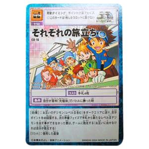 デジモンカード CD-16 それぞれの旅立ち