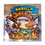 ビックリマン 悪魔VS天使シール 聖魔化生伝 天-7 朱雀ポロニア サンプル