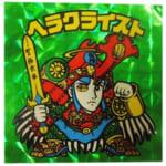 ビックリマン 悪魔VS天使シール 7弾 ヘラクライスト(緑プリズム)