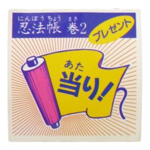 秘伝忍法帳 「忍法帳 巻2 プレゼント 当り」 あたりシール