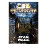 スター・ウォーズ オリジナルステッカー 銀河帝国軍 当選品