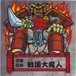 戦国大魔人 バトルマンシール 戦-1 守護忍神 戦国大魔人