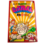 ビックリマン ビッグアルバム 次界編 (ナンバー印刷なし) / ビッグアルバム