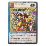 デジモンカード CD-15 ひと夏の冒険