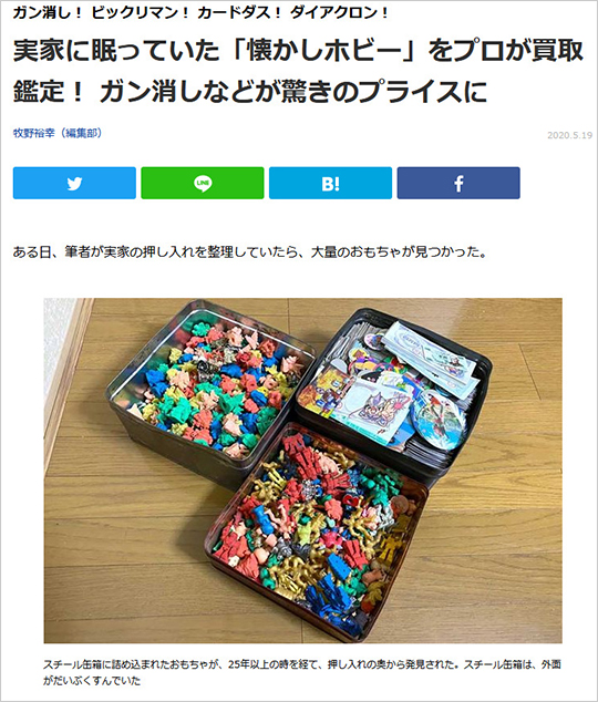 価格.com マガジン