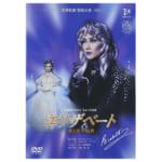 宝塚歌劇 DVD エリザベート エリザベート 愛と死の輪舞 / '96年雪組 一路真輝