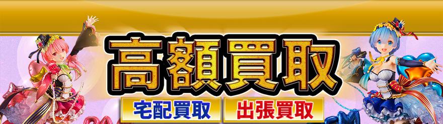 SHIBUYA SCRAMBLE FIGURE高額買取