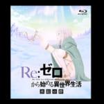 Re:ゼロから始める異世界生活 氷結の絆 通常版 Blu-ray