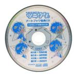 ツキウタ。 アートブック 月歌屋公式通販限定版 特典CD