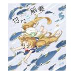 初回限定版 甘々と稲妻 DVD VOL.5 特典付