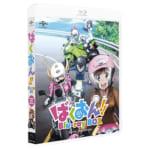 ばくおん!! Blu-ray BOX スペシャルプライス版
