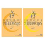 美少女戦士セーラームーン SuperS DVD COLLECTION Vol.1 Vol.2