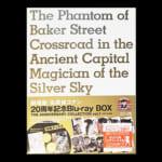 劇場版 名探偵コナン 20周年記念 Blu-ray BOX THE ANNIVERSARY COLLECTION Vol.1 1997-2006