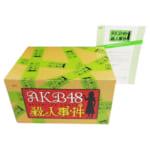 当選品 グリコ アイスの実 AKB48 殺人事件 オリジナルグッズセット