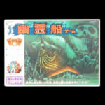 パーティジョイ 3 幽霊船ゲーム