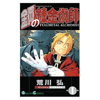 コミックス 鋼の錬金術師 全27巻 全巻 / 荒川弘