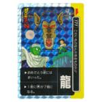 ドラゴンボール PPカード パート5 No.171 大猿 龍文字