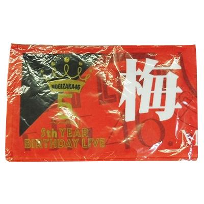 乃木坂46 5th YEAR BIRTHDAY 梅澤美波 推しメン マフラータオル