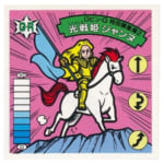 ラーメンばあ 13弾 GR-27 ロビン・G 特別親衛隊2 光戦姫ジャンヌ