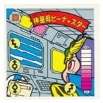 ガムラツイスト 12弾 B-49 神星母ビーナ☆スター 青アルミ版