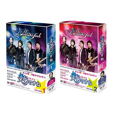 美男ですね DVD BOX 1・2 / 韓流