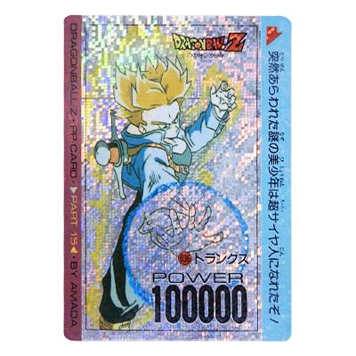 ドラゴンボール PPカード パート15 No.635 トランクス デジタル