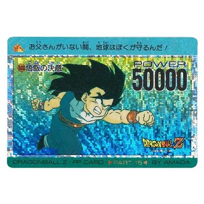 ドラゴンボール PPカード パート15 No.633 悟飯の決意 デジタル