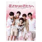 花ざかりの君たちへ DVDBOX 1・2 / 韓流