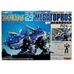 旧ゾイド ZOIDS 1/24 R24-04 メガトプロス <トリケラトプス型>