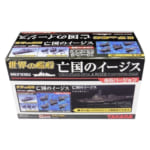 タカラ 世界の艦船 亡国のイージス 仙石バージョン 1BOX