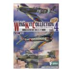 ウイングキットコレクション vol.4 WWII 日・独・英機編 フルコンプ 全10種