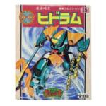 タカラ プラクション 魔動王グランゾート 魔動コレクション 15 ヒドラム