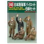モデルカステン 1/48 日本陸海軍パイロット 6体セット