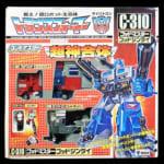 トランスフォーマー C-310 ゴッドマスター ゴッドジンライ / 超神マスターフォース