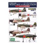 F-toys ウイングキットコレクション vol.1 WWII 日本海軍機編 ノーマル 全9種