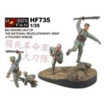 ホビーファン 1/35 中国 国民革命軍 太刀隊 台座付 レジンキット
