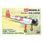 AVI MODELS 1/72 九六式一号艦上戦闘機 第12航空隊・中国