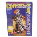 月刊ゾイドグラフィックス VOL1 ゴドス