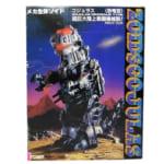 旧ゾイド ZOIDS RBOZ-003 ゴジュラス <恐竜型>