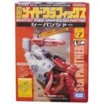 月刊ゾイドグラフィックス VOL7 シーパンツァー
