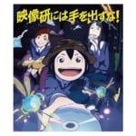 """映像研には手を出すな! Blu-ray """"COMPLETE BOX"""""""