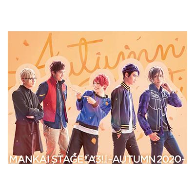 Blu-ray MANKAI STAGE『A3!』~AUTUMN 2020~