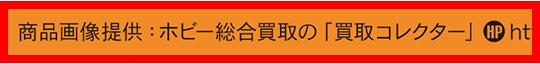 昭和40年男 Vol.63_商品画像提供
