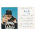 カルビー プロ野球カード 73年 No.1 ミスターの由来 バット版